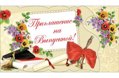 Печать пригласительных в Харькове