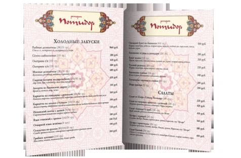 Печать меню в Харькове