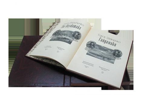 Печать книг в Харькове